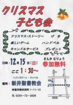 クリスマス2004