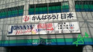 130316-17ジャニワ感謝祭in東京ドーム