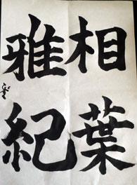 aiba_masaki_200.jpg