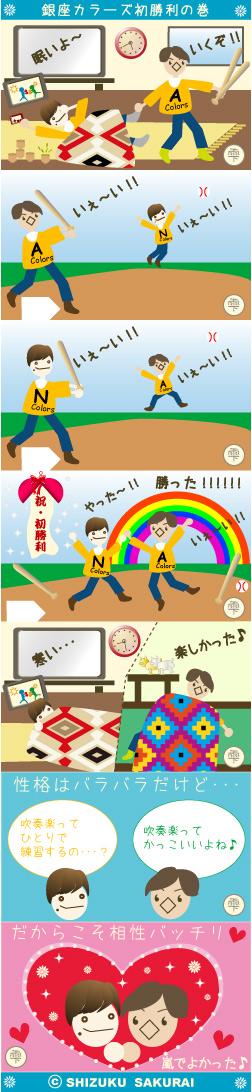 baseball_ninoai.jpg