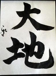daichi_200.jpg