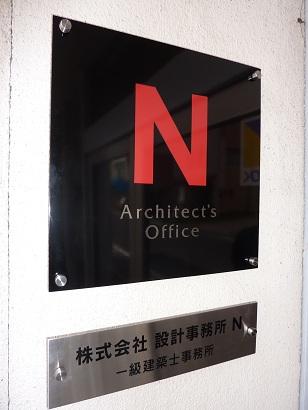 事務所 前 サイン