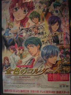 藤岡さん直筆サイン&メッセージ入りポスター