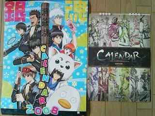 銀魂アニメ&戦国BASARA カレンダー2008