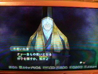 龍神の悲痛な叫びを嘲笑う謎の老人