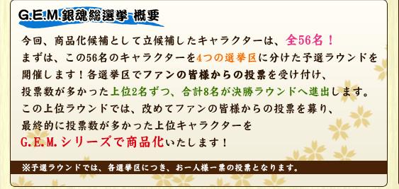 20120201_gem_gintama_04.jpg