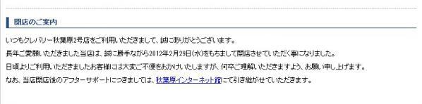 2012y02m11d_141623379.jpg