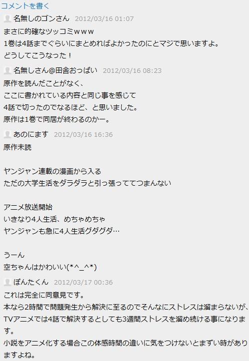 2012y03m17d_173517401.jpg