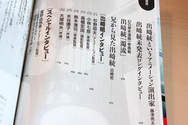 DEZAKI_03-2eed3.jpg