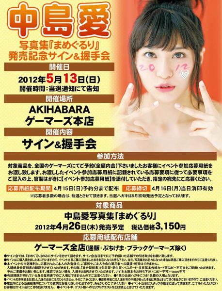 are120513_event_nakajima.jpg