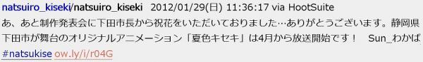 areyasoreyakoreya2012y01m29d_204403707.jpg