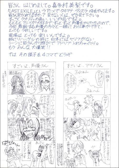 eri_diary_001.jpg