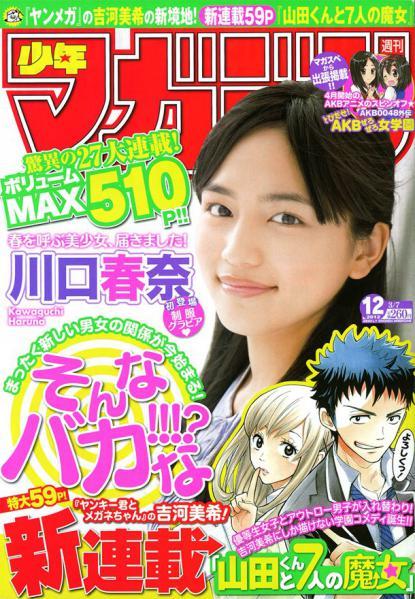 news_large_magazine12.jpg