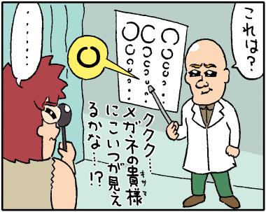 視力検査1