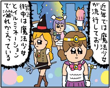 魔法少女1