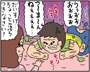 だだっ子2