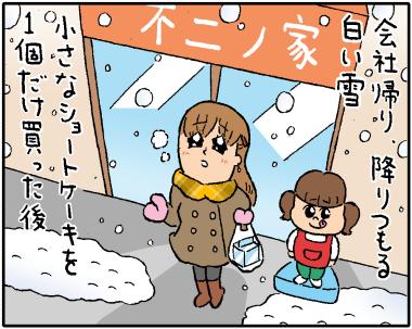 ホワイトクリスマス1