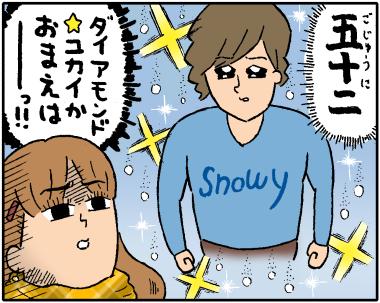 ホワイトクリスマス2−2