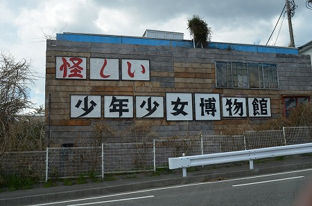 伊豆 (63)