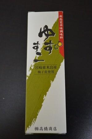 九州旅行_20120505_373