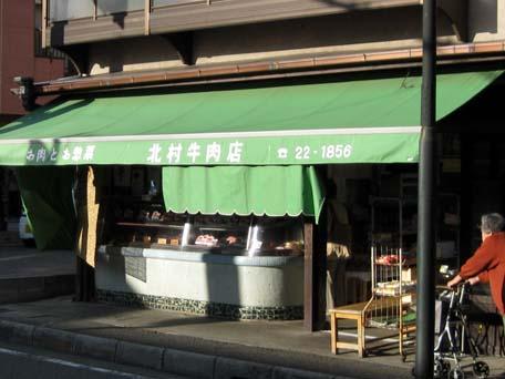 北村牛肉店