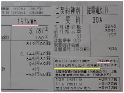 2011-10-29-04.jpg