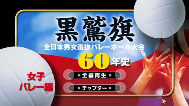 黒鷲旗全日本男女選抜バレーボール大会60年史 女子バレー編