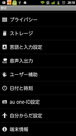 arrows z isw11f アップデート方法1→「設定」→「端末情報」をクリック