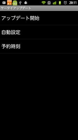 arrows z isw11f アップデート方法3→「アップデート開始」をクリック