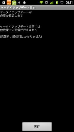 arrows z isw11f アップデート方法4→「実行」をクリックでOK