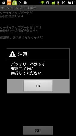※arrows z isw11f アップデートは充電ができてない場合は以下の画面が出てアップデート出来ません。
