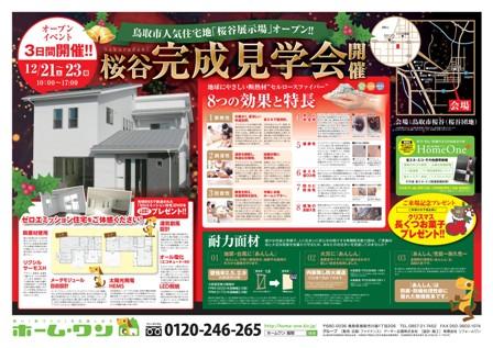 251221桜谷
