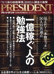 日経プレジデント「一億稼ぐ人の勉強法」