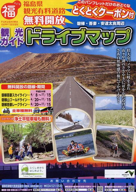 2012パンフレット