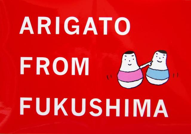 福島からありがとう