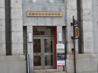北方民族資料館