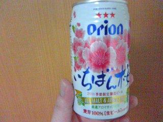 いちばん桜ウマス!