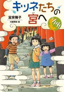 キツネたちの宮へ(シノダ!)