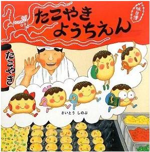 takoyaki.png