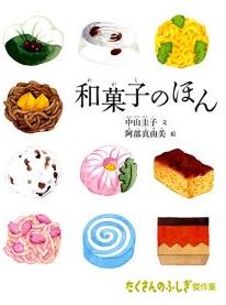 和菓子の本
