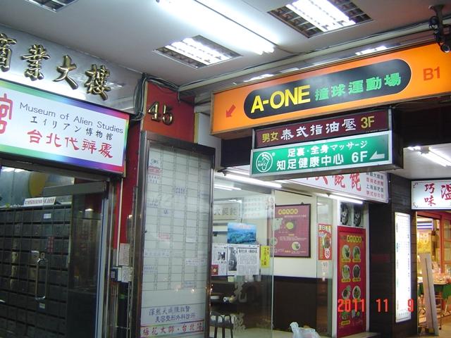 【台北】台北駅そば 知足健康調理の入り口看板 ひっそりで地味かも