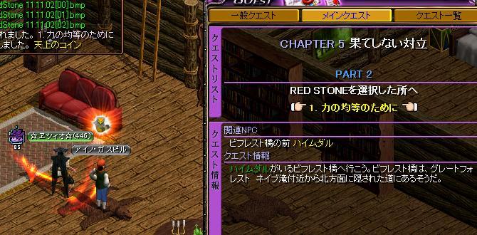 RedStone 天井2