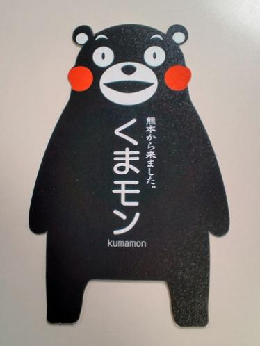 kumamon4.jpg