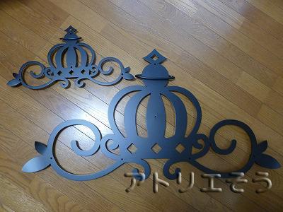 王冠+土星妻飾り