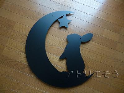 うさぎ+月+星妻飾り