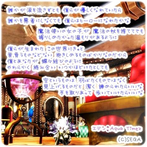 pso20131203_192809_016.jpg