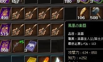 鳳凰楽器x8N