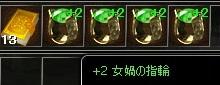 0401指輪