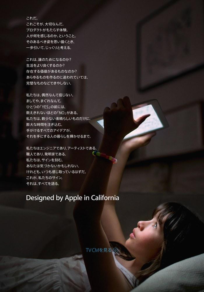 IMG_/applestory3-1.jpg