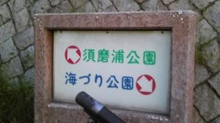 須磨海づり公園③
